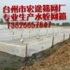 水蛭养殖网养殖网厂家生产养殖网箱 养殖网批发