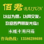 温岭市温峤佰君丝网厂