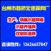 台州市路桥宏途筛网厂