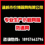 温岭市农博筛网有限公司