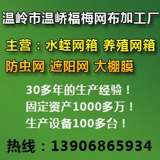 温岭市温峤福梅网布加工厂