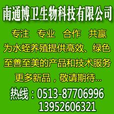 南通博卫生物科技有限公司