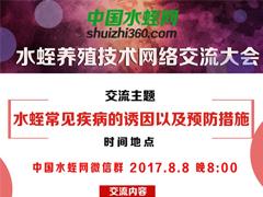 水蛭网2017年8月8号水蛭养殖交流会暨蛭康生物专场